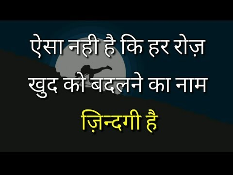 Downloadlife Quotes Hindi Status Video Motivational Lines Video