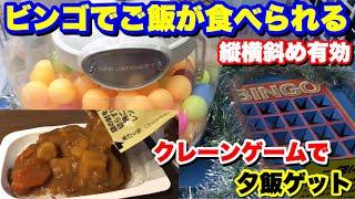 【クレーンゲーム飯】ビンゴでカレーが食べられる面白い設定やってみたww 【UFOキャッチャー】