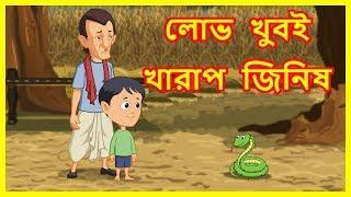 লোভ খুবই খারাপ জিনিষ   Greed Is Bad   Panchatantra Moral Stories For Kids   Maha Cartoon TV Bangla
