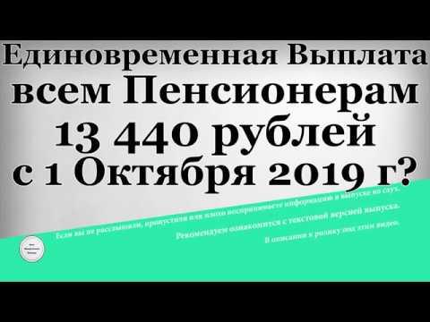 Единовременная Выплата всем Пенсионерам 13 440 рублей с 1 Октября 2019 года