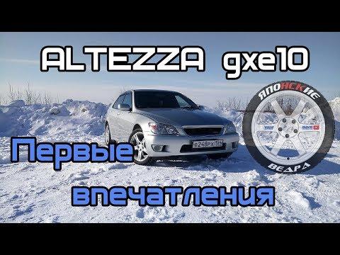 Обзор Toyota Altezza gxe10. Первые впечатления. Тойота Альтезза.