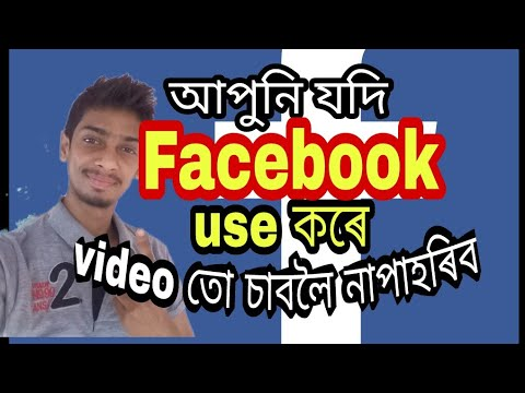 History of Facebook in assamese
