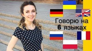 как легко выучить ЛЮБОЙ язык?    Говорю на 6 языках!