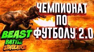ЧЕМПИОНАТ МИРА ПО ФУТБОЛУ 2.0 // СОЖГЛИ ТИРЕКСА - BEAST BATTLE SIMULATOR #3