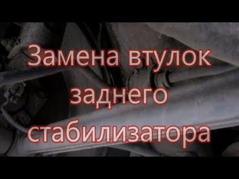 Замена втулок заднего стабилизатора Лачетти
