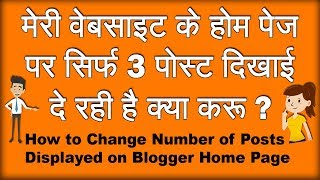 How to Change Number of Posts Displayed on Blogger Home Page