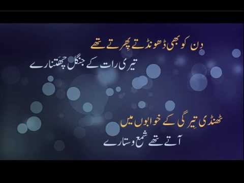 When Sun Fell In Love With Night -- Urdu Poetry