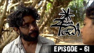 අඩෝ - Ado | Episode - 61 | Sirasa TV Thumbnail
