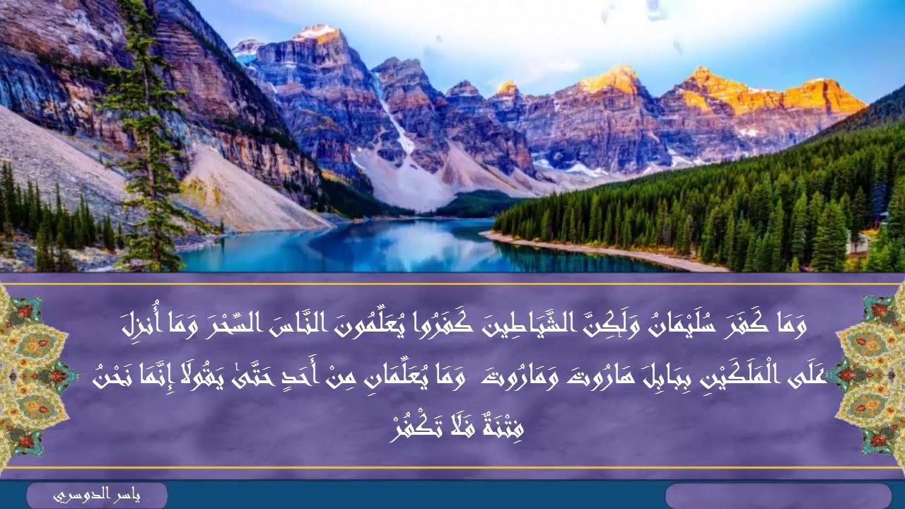 واتبعوا ما تتلوا الشياطين على ملك سليمان ، ياسر الدوسري