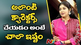 I Love to Play Negative Shade Roles : Actress Sitara | Weekend Guest | NTV