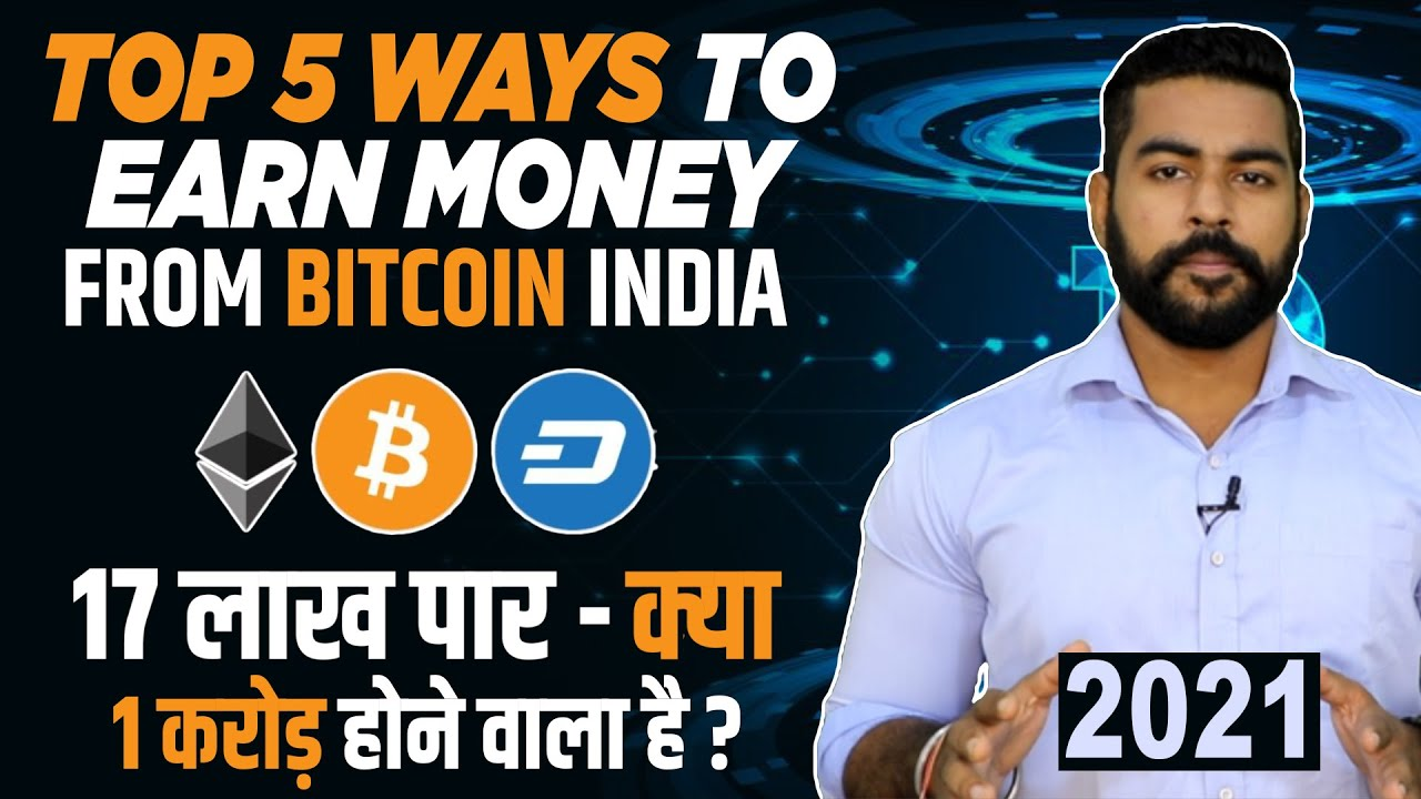 Top 5 Real Ways to Earn Money from Bitcoin in 2021 | Bitcoin Future Price | Why Price Increasing?
