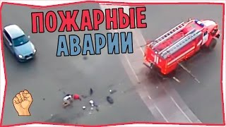 Пожарные машины - подборка аварий | #1