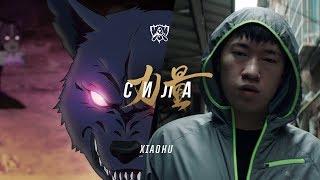 В погоне за легендой  Xiaohu | ЧМ 2017