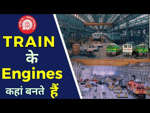 भारत में ट्रेन के इंजन कहा बनते हैं   Where are train Engines made in India  WAP7, WAG12,WAP 5,WAG 9
