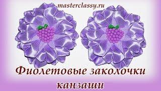 Kanzashi. Красивые фиолетовые заколочки канзаши для девочки. Видео урок. Украшения из лент для детей