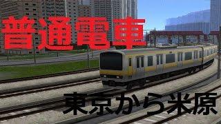 中央線をイメージの電車を走らせてみました 【電車の動画(Train Video)...