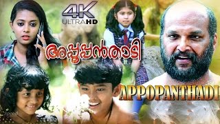 Subscribe channel : https://goo.gl/2vgtvs facebook https://goo.gl/aohdop appooppanthadi malayalam full movie | 4k exclusive 2017 ...