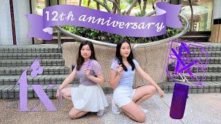 [KPOP IN PUBLIC]  f(x) 에프엑스 - 12th Debut Anniversary Dance M…