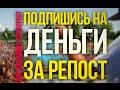 Деньги за репост - vk.com/money.for.repost