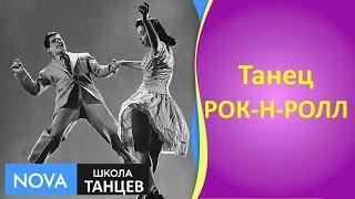 Танец РОК-Н-РОЛЛ | Как танцевать рок-н-ролл | Школа танцев NOVA