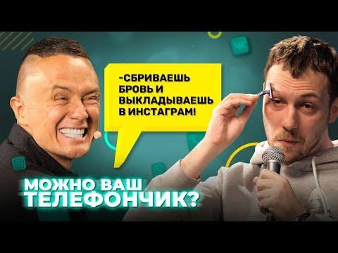 Можно ваш телефончик? /  Люди готовы на все, но Соболеву этого мало. [6 выпуск] - Видео онлайн