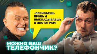 Можно ваш телефончик? /  Люди готовы на все, но Илья Соболев идет дальше. [6 выпуск]