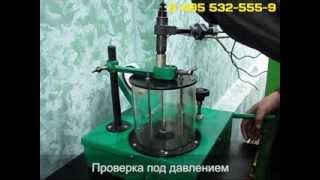 Разборка форсунки ТНВД отечественного грузовика(Промывка распылителя ТНВД в бензине или растворителе. Проверка форсунки ТНВД давлением., 2014-02-17T09:16:13.000Z)