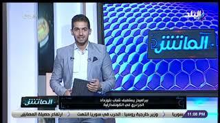الماتش مع هاني حتحوت - 13 سبتمبر 2019 - الحلقة الكاملة