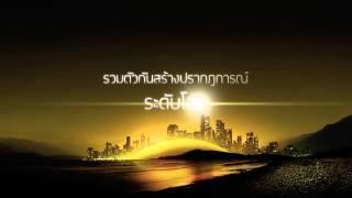SangSom MOVEaBAR Youtube Thumbnail