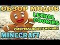 ч.163 - Смертельные печеньки (Lethal Cookies) - Обзор мода для Minecraft