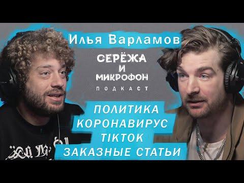 Илья Варламов. Блогерство. Серёжа и микрофон. Подкаст #18
