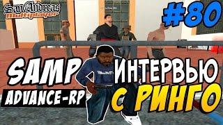 Advance-Rp [SAMP] #80 - ИНТЕРВЬЮ С РИНГО