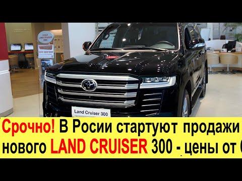 СРОЧНО! Новый TOYOTA LAND CRUISER 300 (2021) - старт продаж в РОССИИ: цены и комплектации
