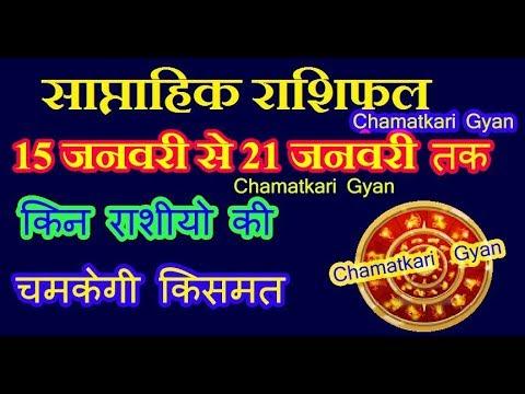 Saptahik Rashifal 15 Jan - 21 Jan 2018 || Saptahik ||साप्ताहिक राशिफल || CHAMATKARI GYAN