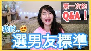 第一次的Qu0026A問與答!|我的選男友標準是什麼?❤️|今年的最後一隻影片|MaoMaoTV
