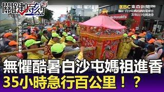 無懼烈日酷暑、水泡 白沙屯媽祖北港進香「35小時急行百公里」!?-關鍵精華