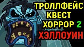 Troll Face Quest Horror 2: Halloween Special   All levels   Прохождение Троллфейс Квест Хоррор