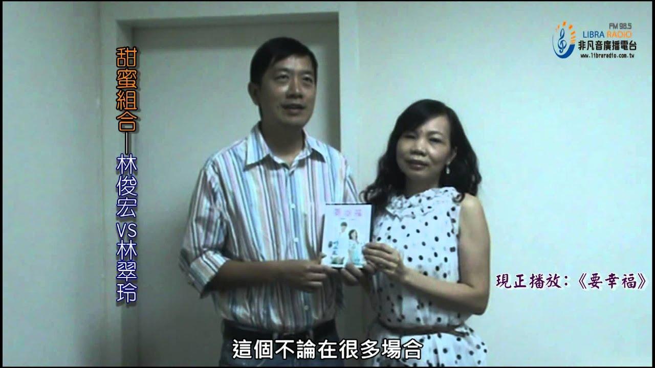 林俊宏,林翠玲《要幸福》單曲推薦 非凡音廣播電臺製作 - YouTube