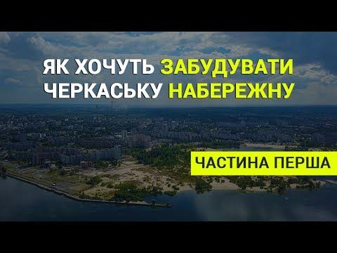 Громадське телебачення: Черкаси: Як хочуть забудувати черкаську набережну. Частина 1