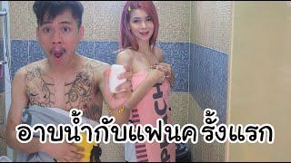 อาบน้ำกับแฟน..ครั้งแแรกในชีวิต!! | เกือบโดน..??