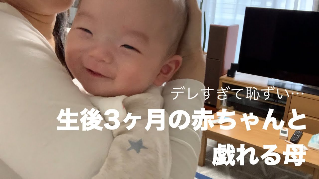 ヶ月 過ごし 方 生後 3 生後3ヶ月の赤ちゃんの成長の様子や過ごし方・遊び方・タイムスケジュール【看護師が解説】