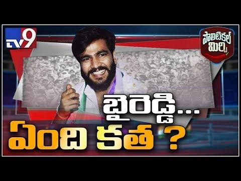 Political Mirchi: జగన్ వద్దకు చేరిన నందికొట్కూరు పంచాయితీ..! - TV9