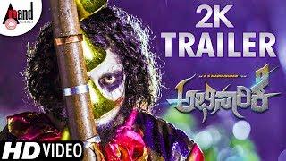 Abhisaarike   New Kannada 2K Trailer 2018   Sonal Montero, Tej   Karan B Krupa   Madhusudana.A.S