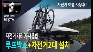 [자전거캐리어] 캠핑과 자전거여행에 추천세팅~ 루프박스…
