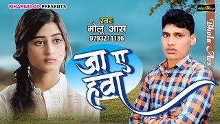 #Bhojpuri Sad Song 2019 || जा ए हवा भोजपुरी सोंग || Bholu Aas Sad Song Jaa Ye Hawa