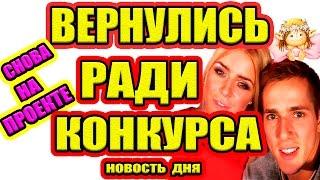 Дом 2 НОВОСТИ - Эфир 02.02.2017 (02 февраля 2017)