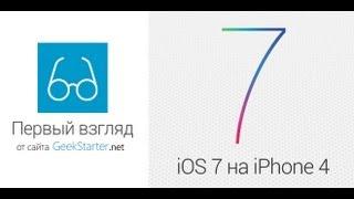 Первый взгляд на iOS 7 (iPhone 4) Часть I(, 2013-06-19T05:41:37.000Z)