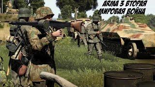 Arma 3 Вторая мировая Война
