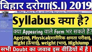 Bihar Sub-Inspector (दरोगा) / सभी Doubt का जवाब इस वीडियो मे / 2019