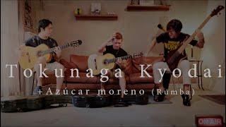 +Azúcar Moreno (Rumba)  by Flamenco Guitar Duo『Tokunaga Kyodai』